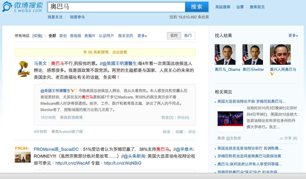 Obama weibo