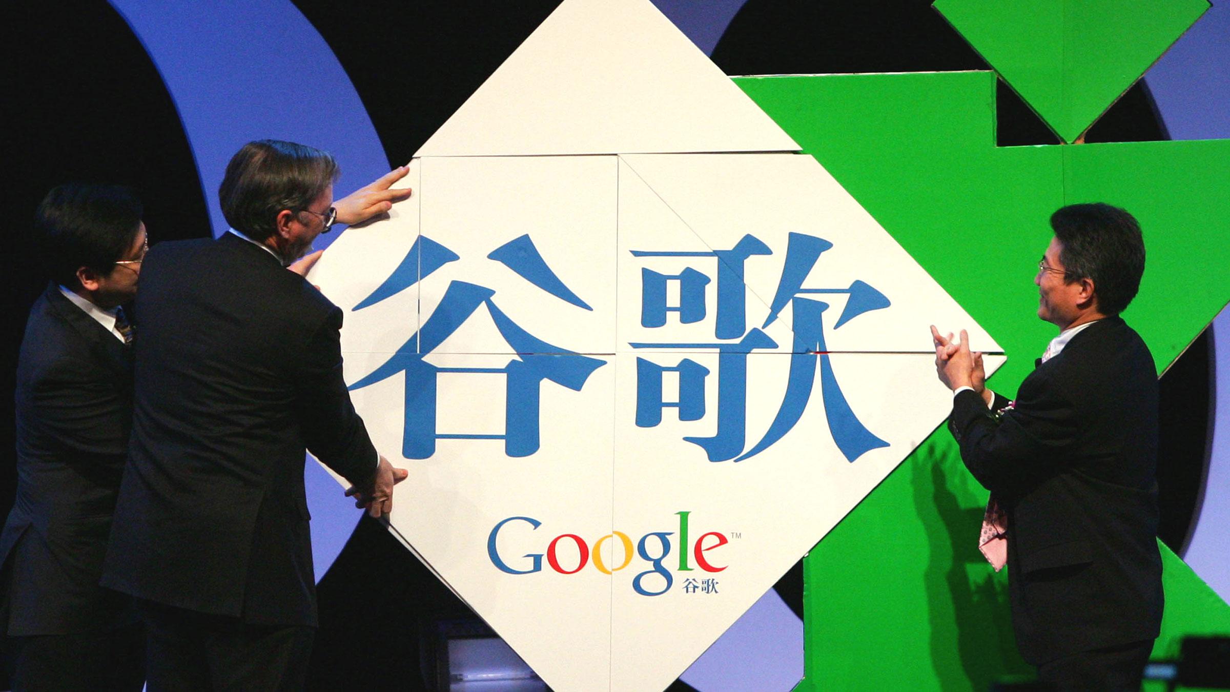 China Google Logo