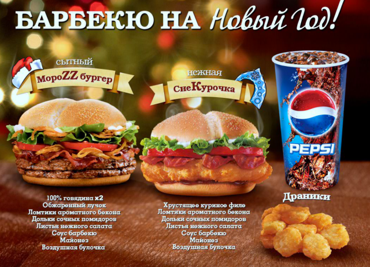 Russia burger king