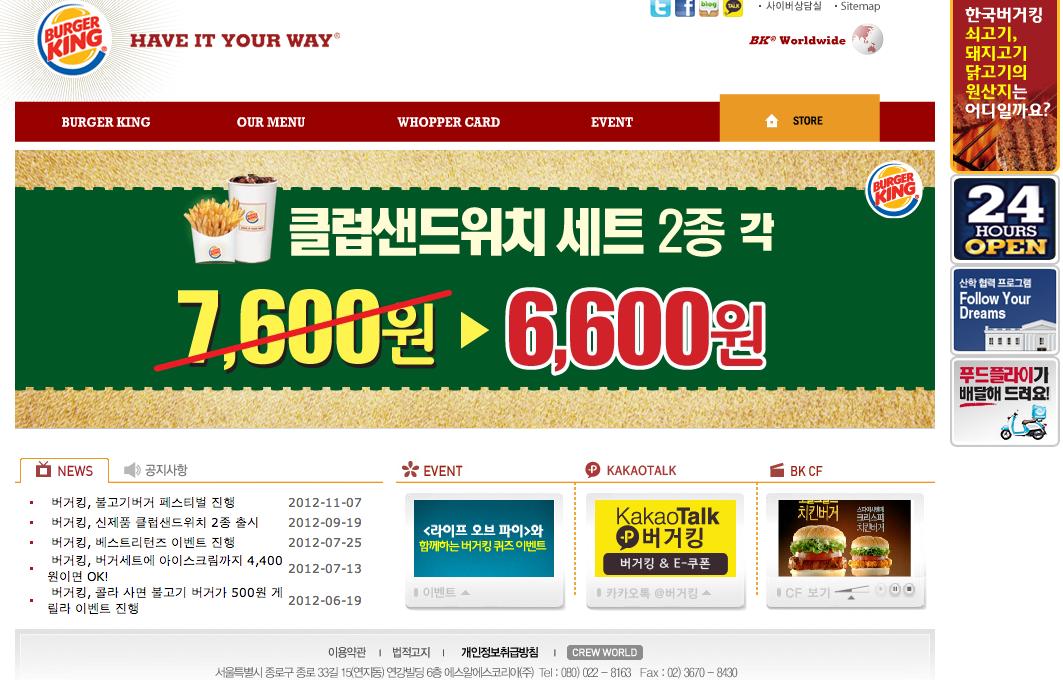 korean burger king