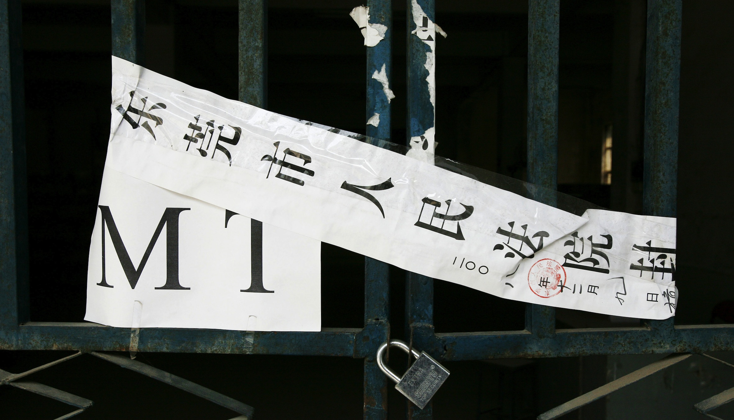 A seal from the Dongguan City Court is taped to a gate at the closed Smart Union toy factory in Zhangmutou, in Dongguan, in China's southern Guangdong province, Tuesday, Feb. 10, 2009. Early signs are pointing to a bleak year for industries in China's southern manufacturing hub.  Industry experts say thousands of factories are idle or haven't even bothered to open since the Lunar New Year holiday ended in late January - which usually marks the start of the busy season.