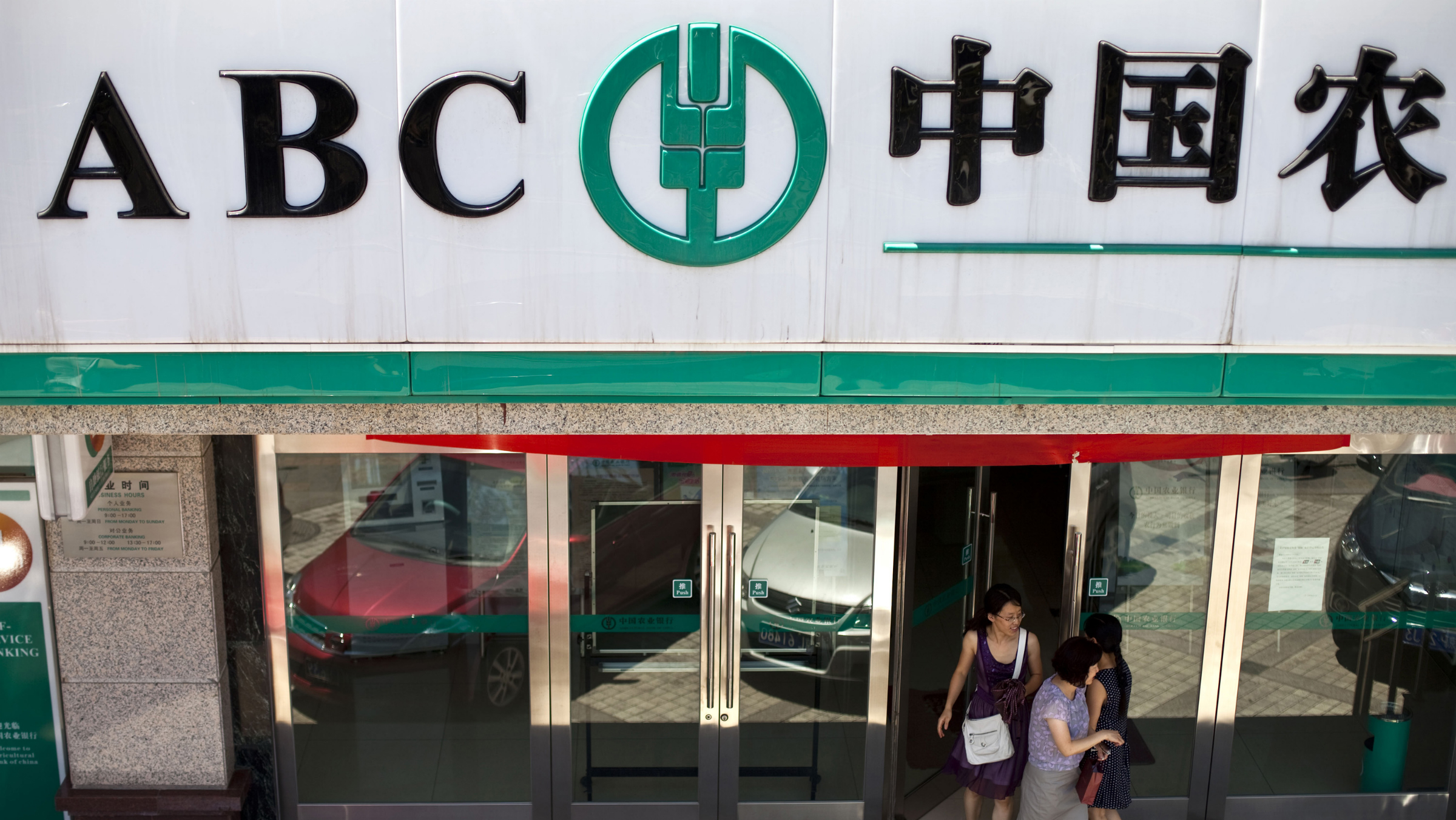 Customers walk in and out of a branch of Agricultural Bank of China in Beijing, China, Tuesday, July 6, 2010. Beijing-based Agricultural Bank, also known as ABC, expects to reap up to US$23.2 billion in the world's largest share listing. (AP Photo/Alexander F. Yuan