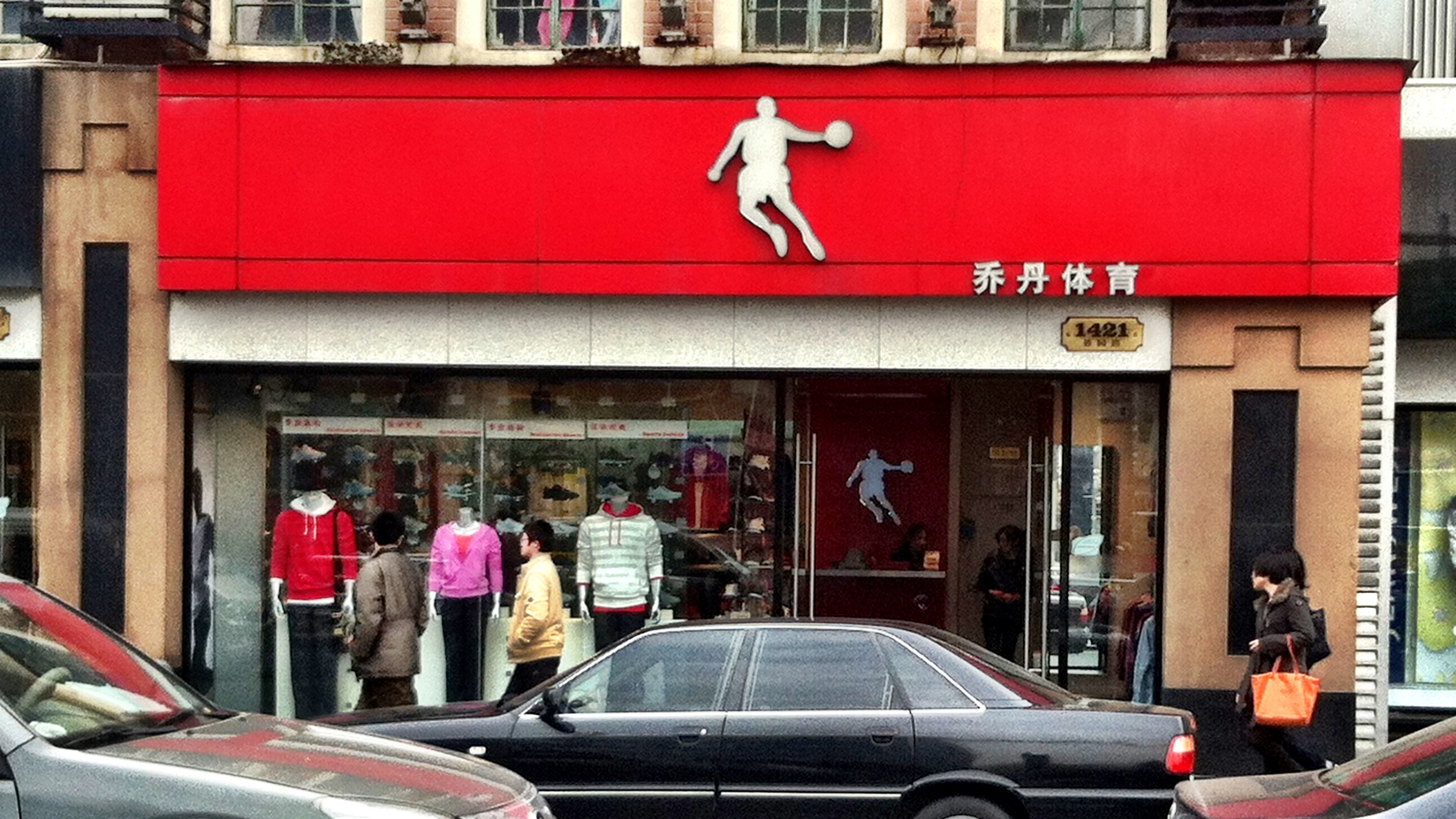 A chinese sportswear company has trademarked michael jordans sons a chinese sportswear company has trademarked michael jordans sons names quartz buycottarizona Choice Image