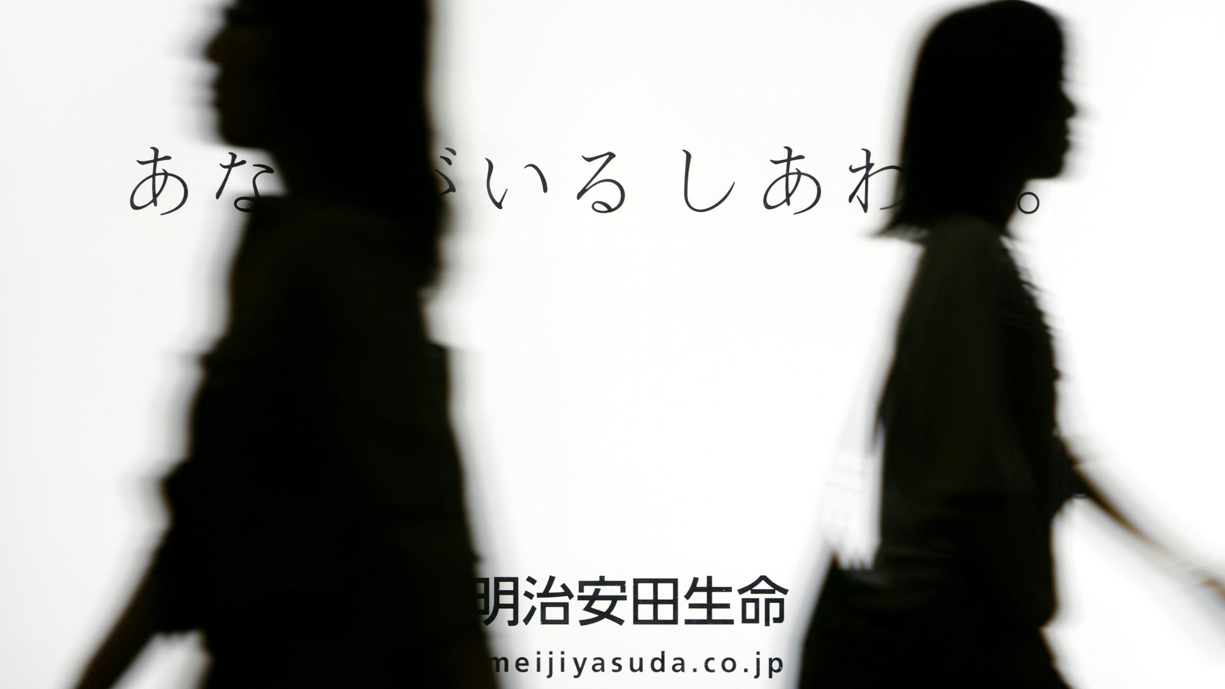 MeijiYasuda