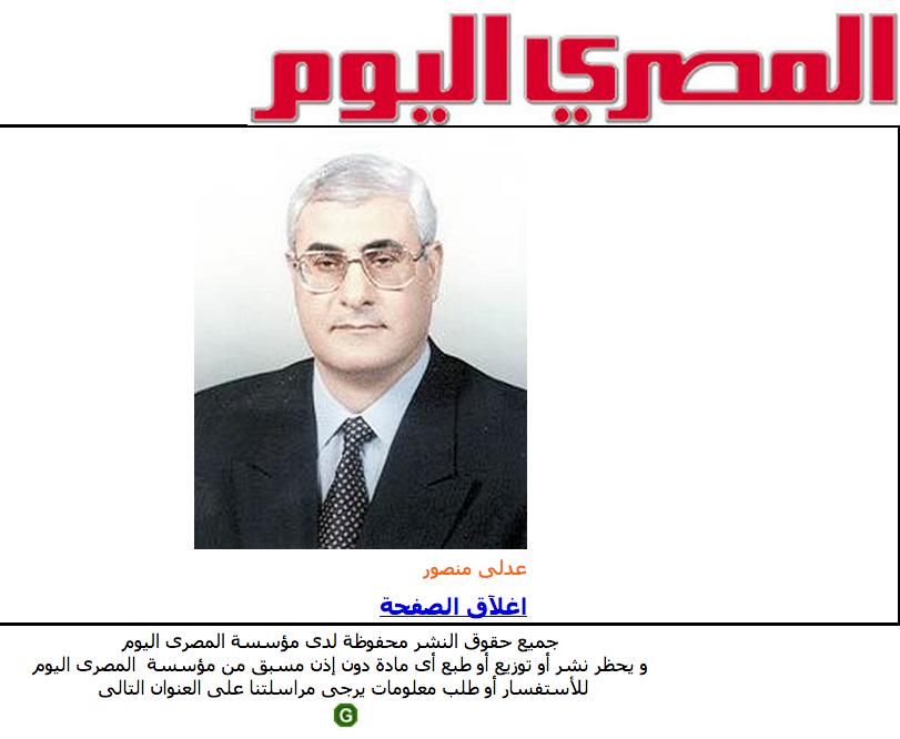 adly mansour egypt interim president