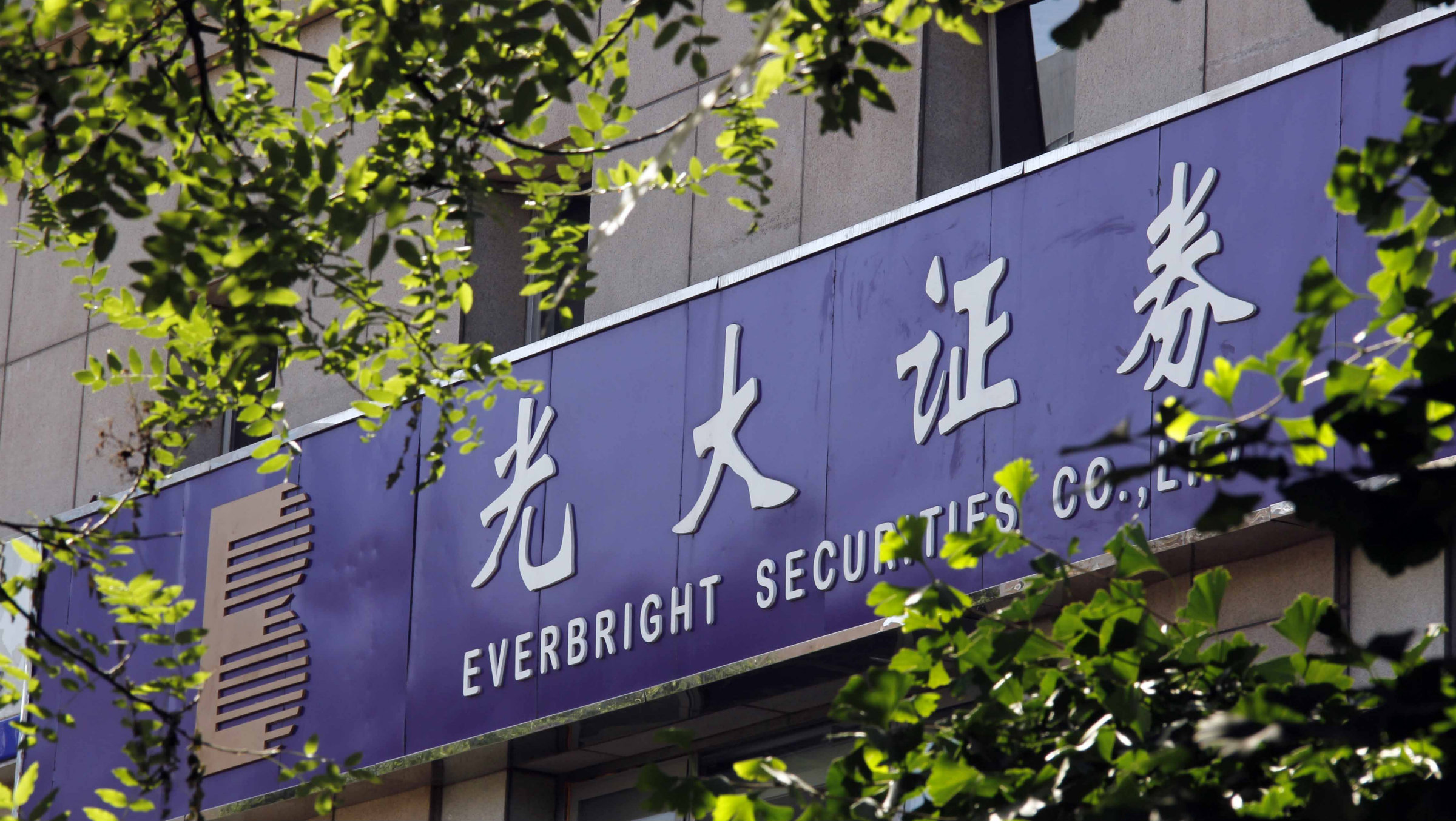 An Everbright office in Beijing.