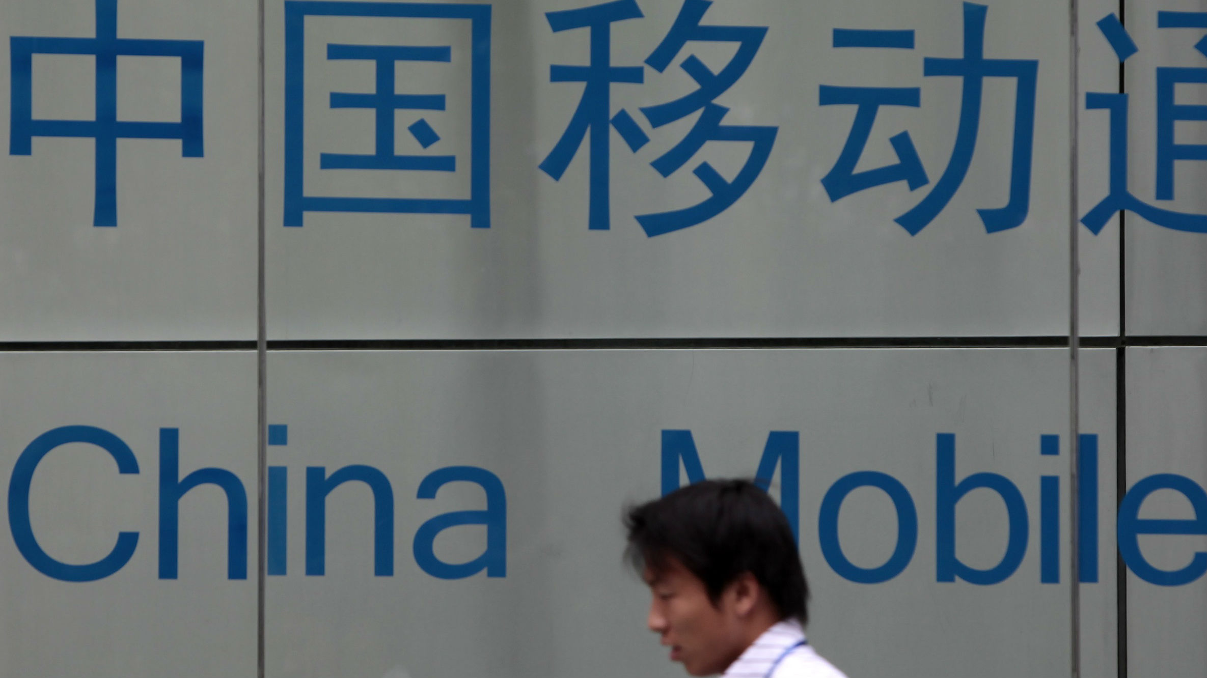 china mobile web