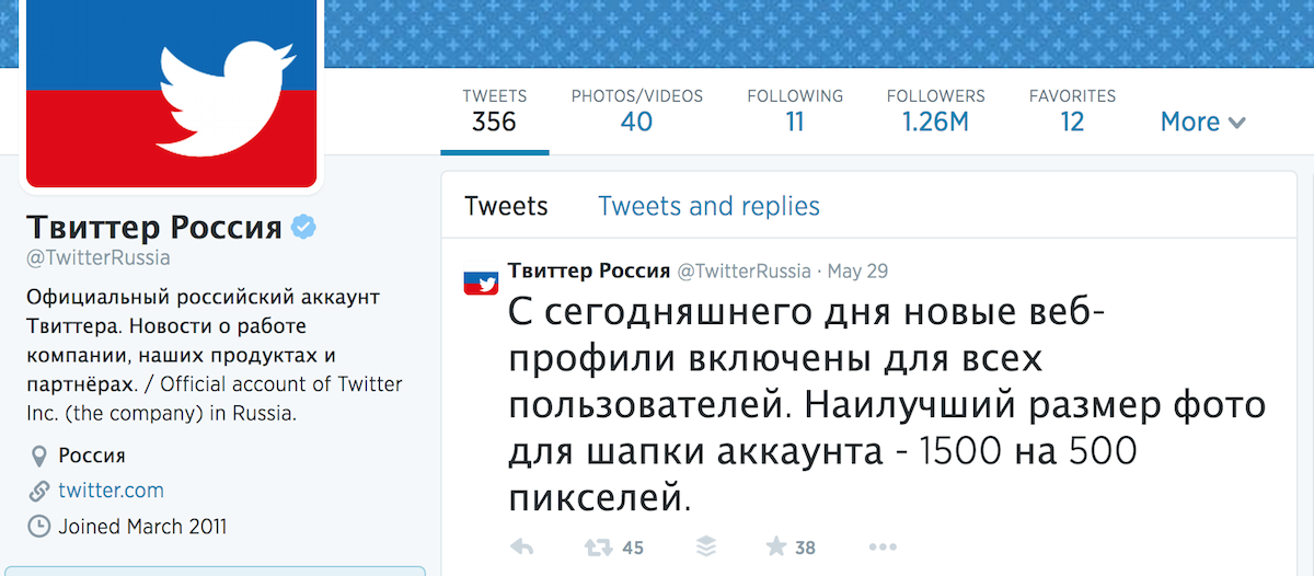 Twitter's new typeface neglects the countries where it's growing the