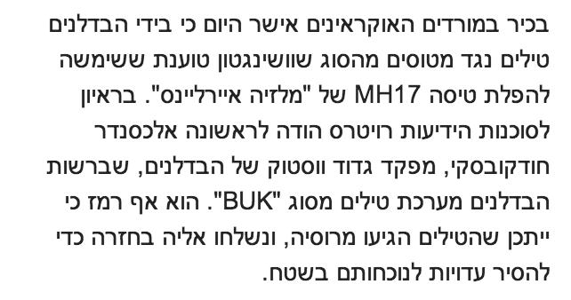 Multi-script excerpt from a Haaretz article on MH17.