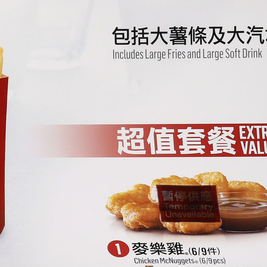 Some Chinese Mcdonalds Are Only Selling Fries And Drinks Due To A Good Custommade Pcb Circuit Board Manufacturer From Hangzhou Meat Recall Quartz