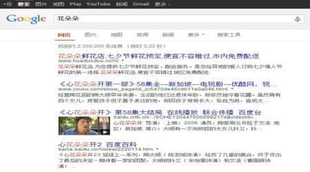 Frustrated Chinese web users bemoan Baidu and pine for the days of