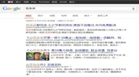 Frustrated Chinese web users bemoan Baidu and pine for the