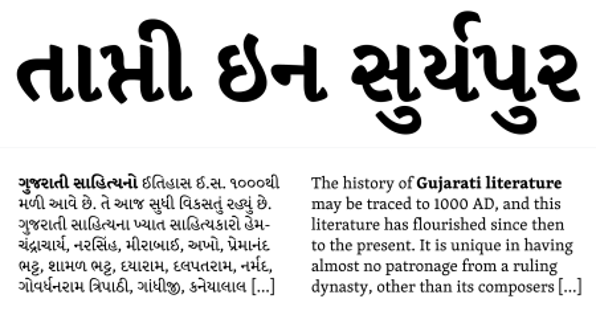 Rosetta Type's Skolar font with text in English and Gujarati. (Rosetta Type)