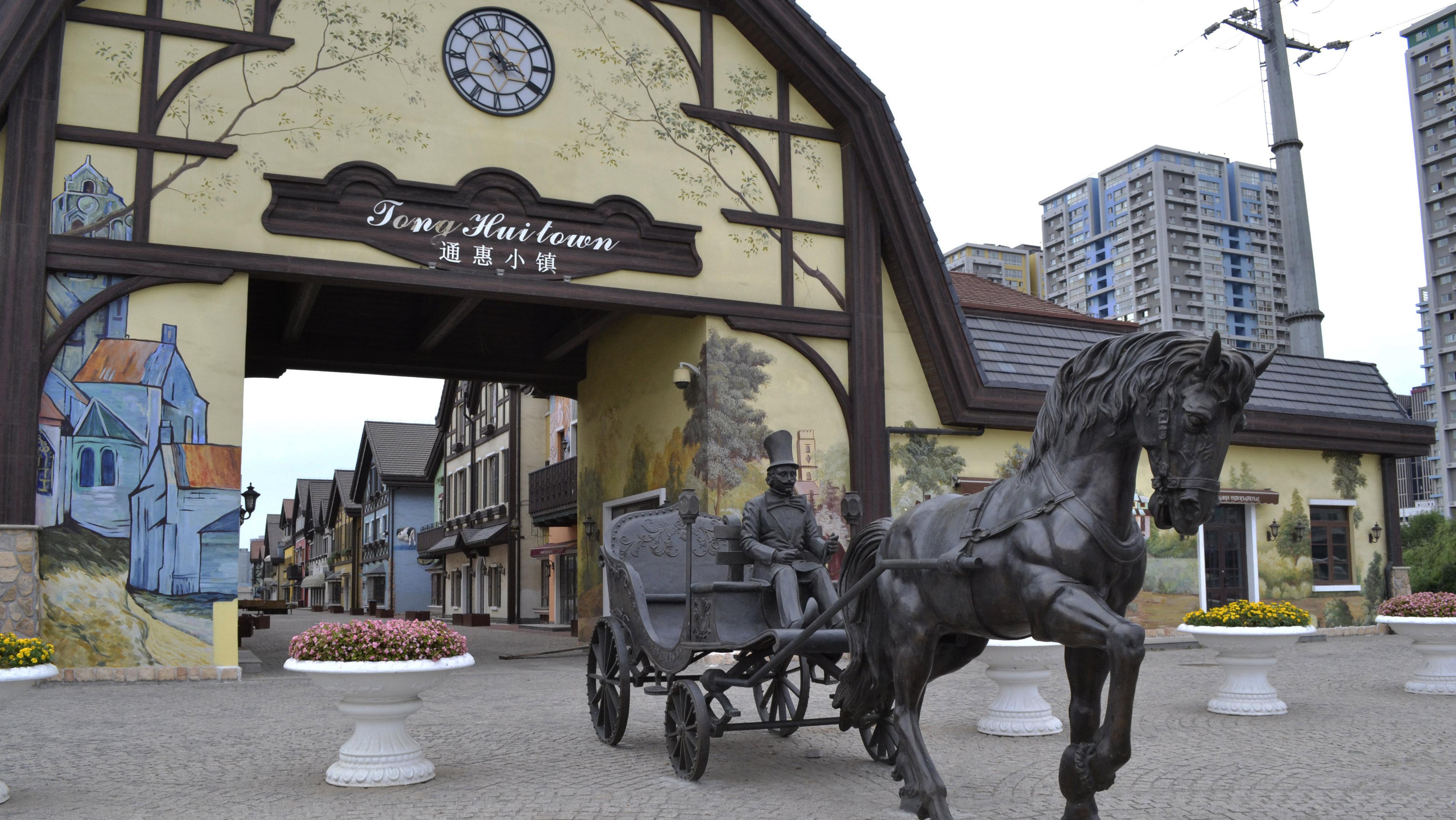 Entrance to Tonghui