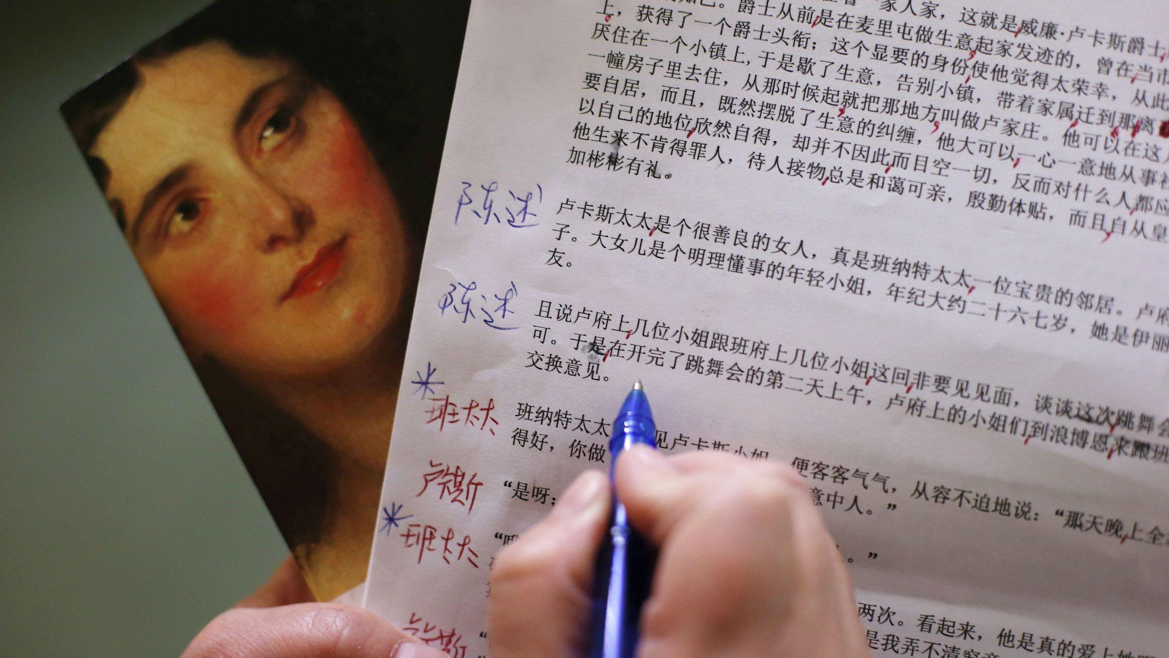 jane austin in chinese web