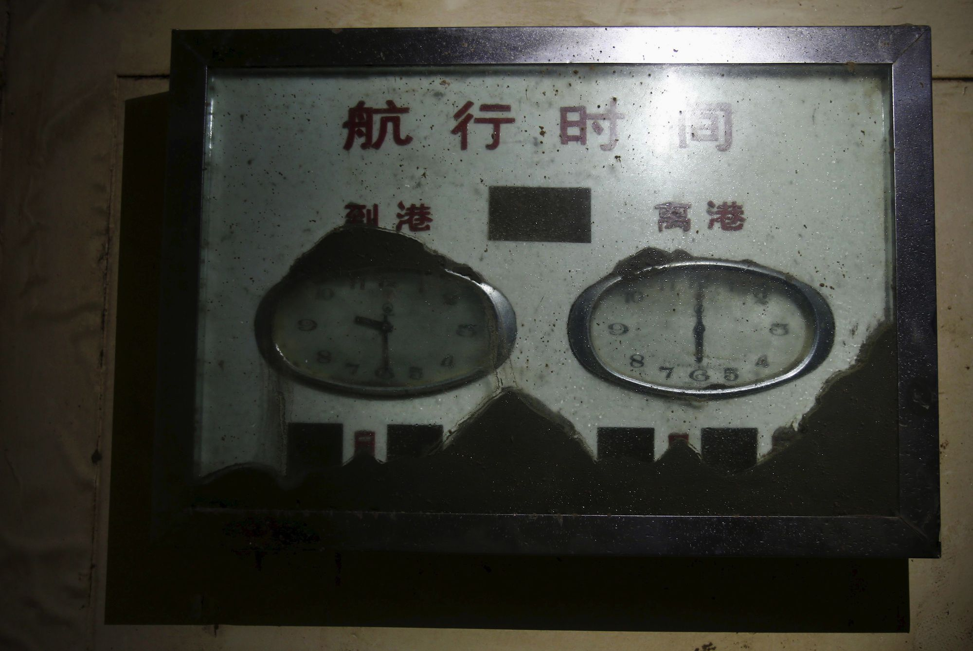 "Clocks at the passengers' hall are seen inside the Eastern Star cruise ship, which capsized on the Jianli section of the Yangtze River, Hubei province, June 7, 2015. The Chinese characters on top of the clocks read ""Voyage Schedule"", ""Arrival"" and ""Departure."""