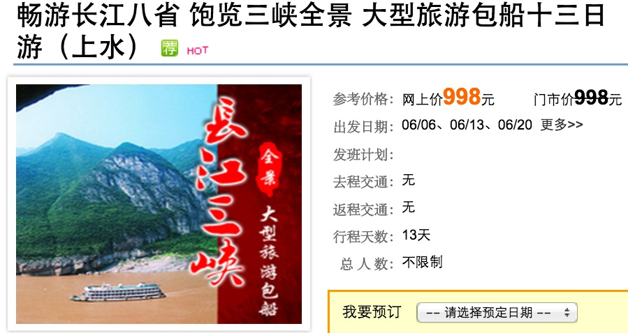 Text for Xiehe Travel's ad for a cruise from Chongqing to Nanjing along the Yangtze River.