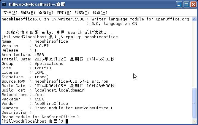 NeoKylin's NeoShine looks to be based on OpenOffice