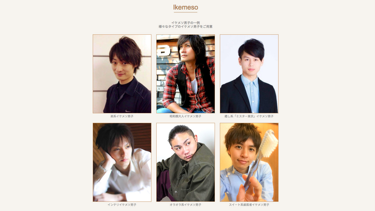 """In Japan, you can rent """"Handsome Weeping Boys"""" to wipe away your"""