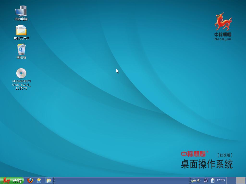 The NeoKylin home desktop.