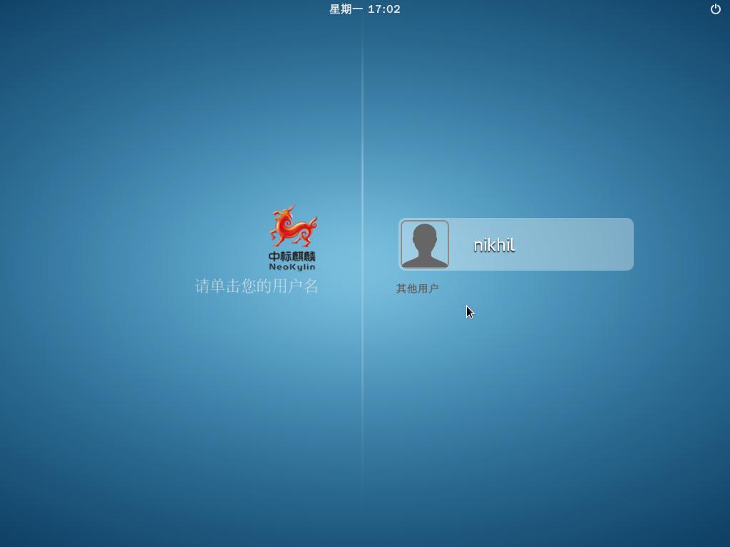 NeoKylin login screen