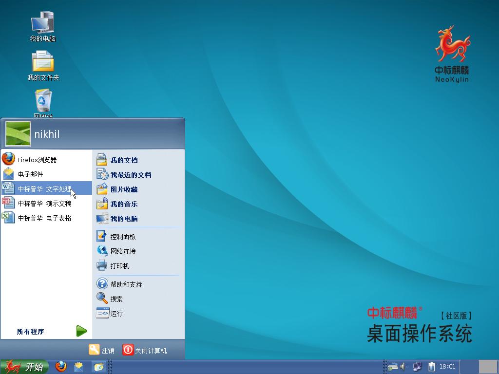 NeoShine icons.