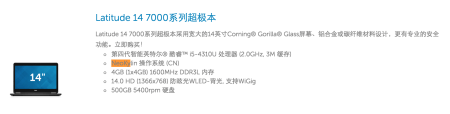 Dell website showing NeoKylin OS