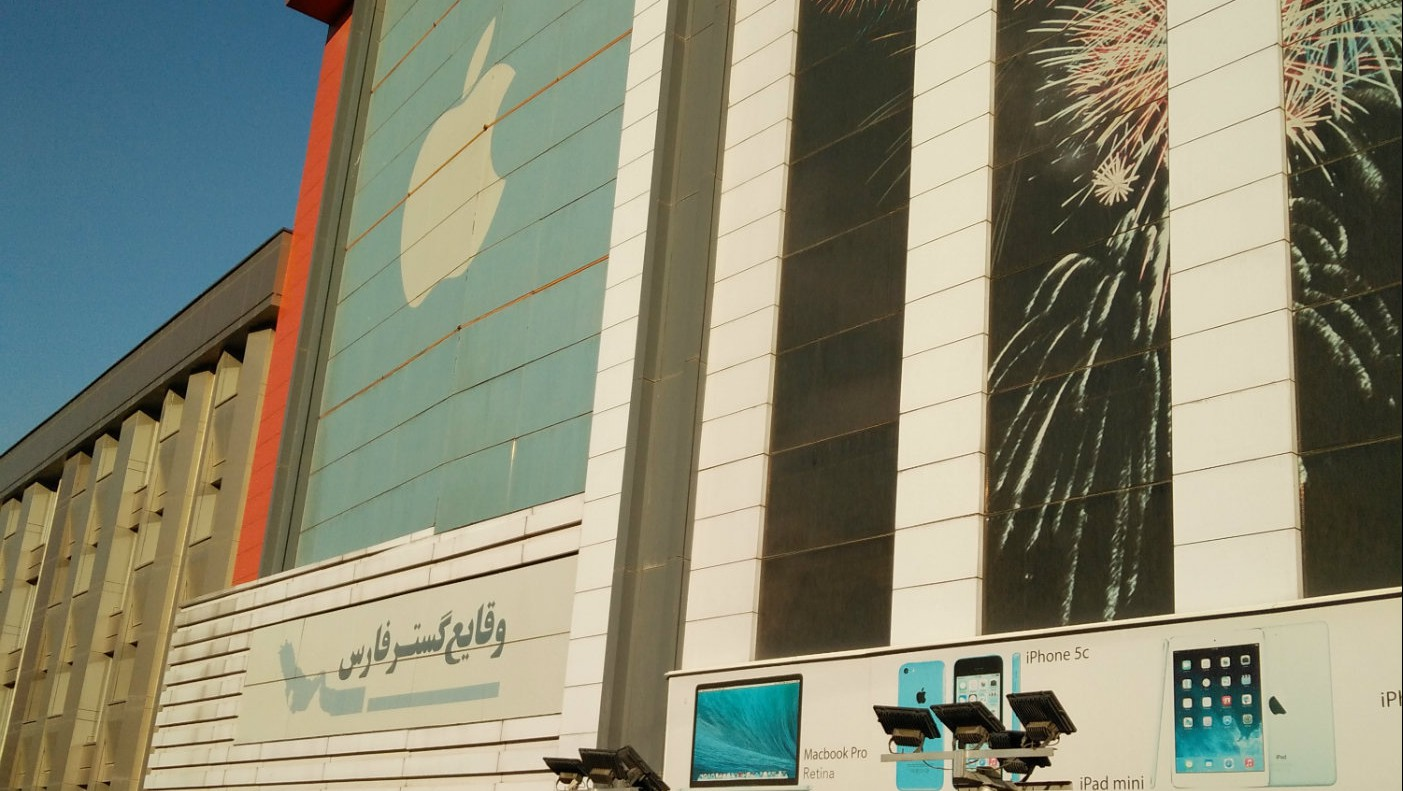 A store selling Apple products in Tehran, Iran