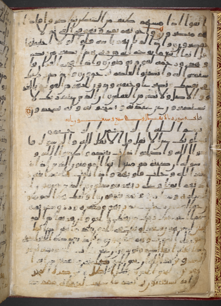 One of the world's oldest copies of the Quran is now online — Quartz