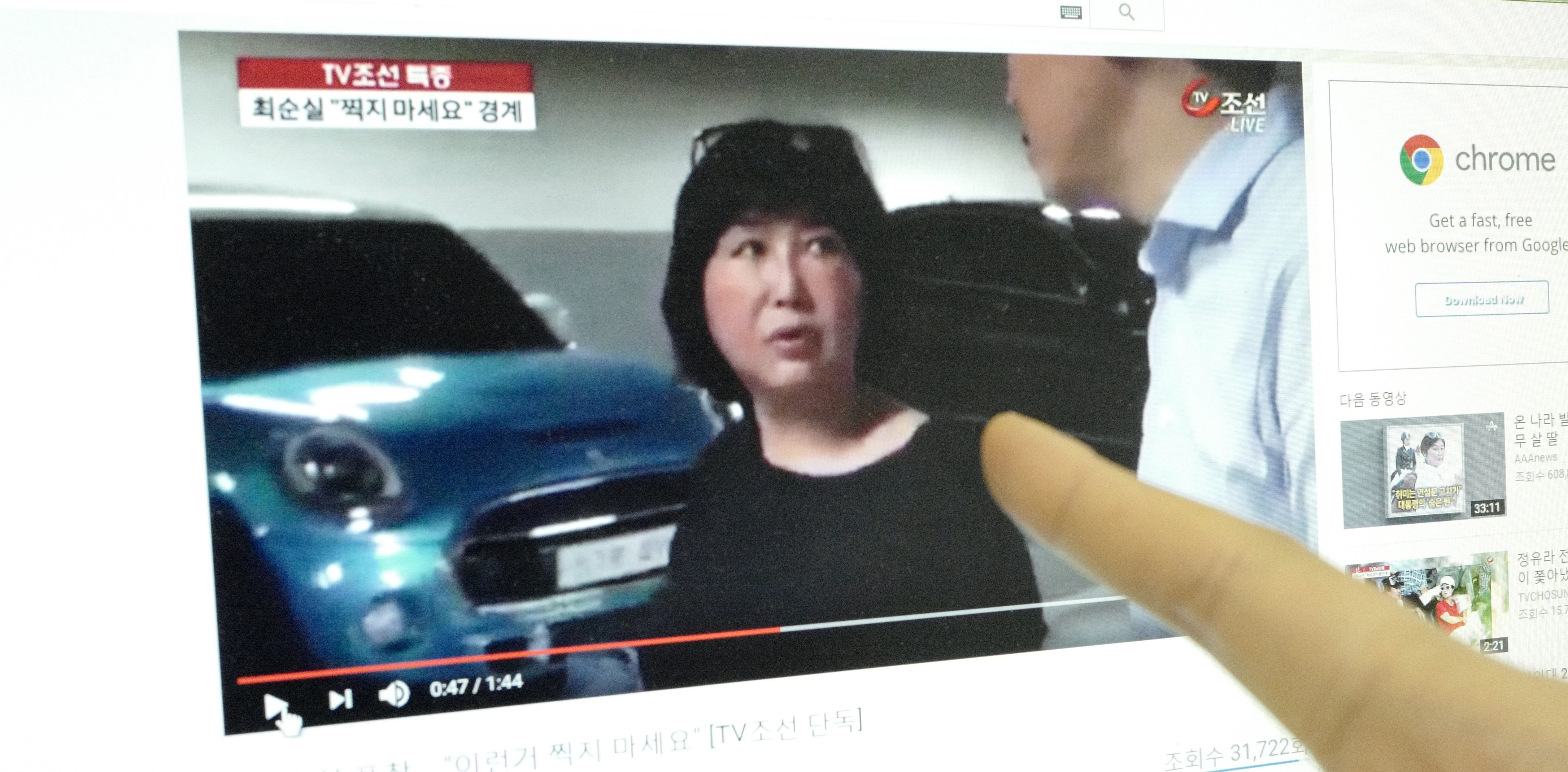 South Korean President Park Geun-hye confidential documents leak
