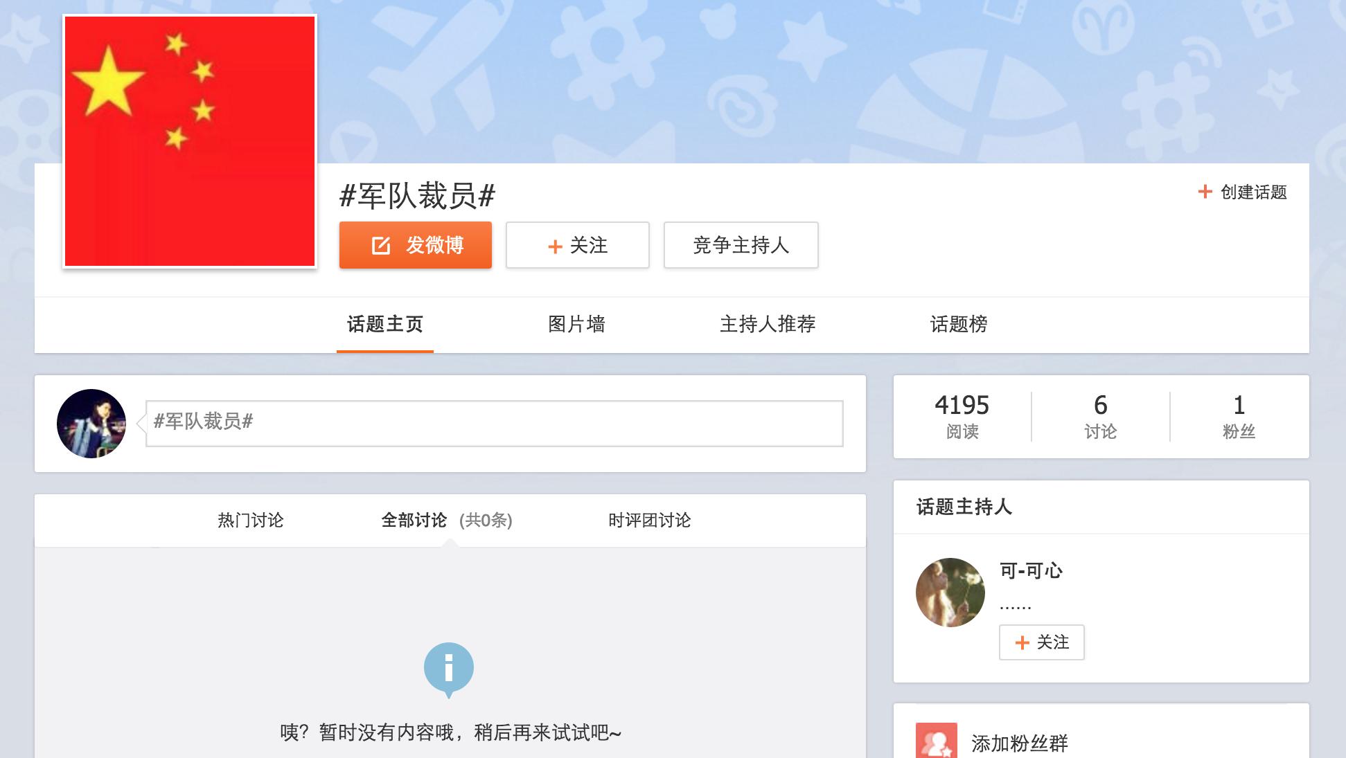 military-cuts-china-weibo
