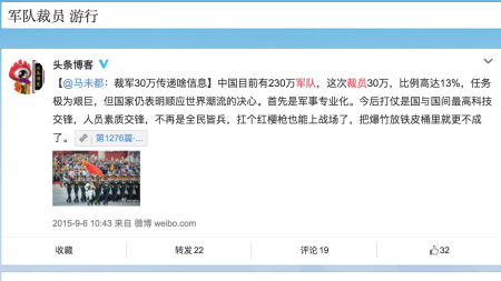 military-cuts-march-weibo-censored