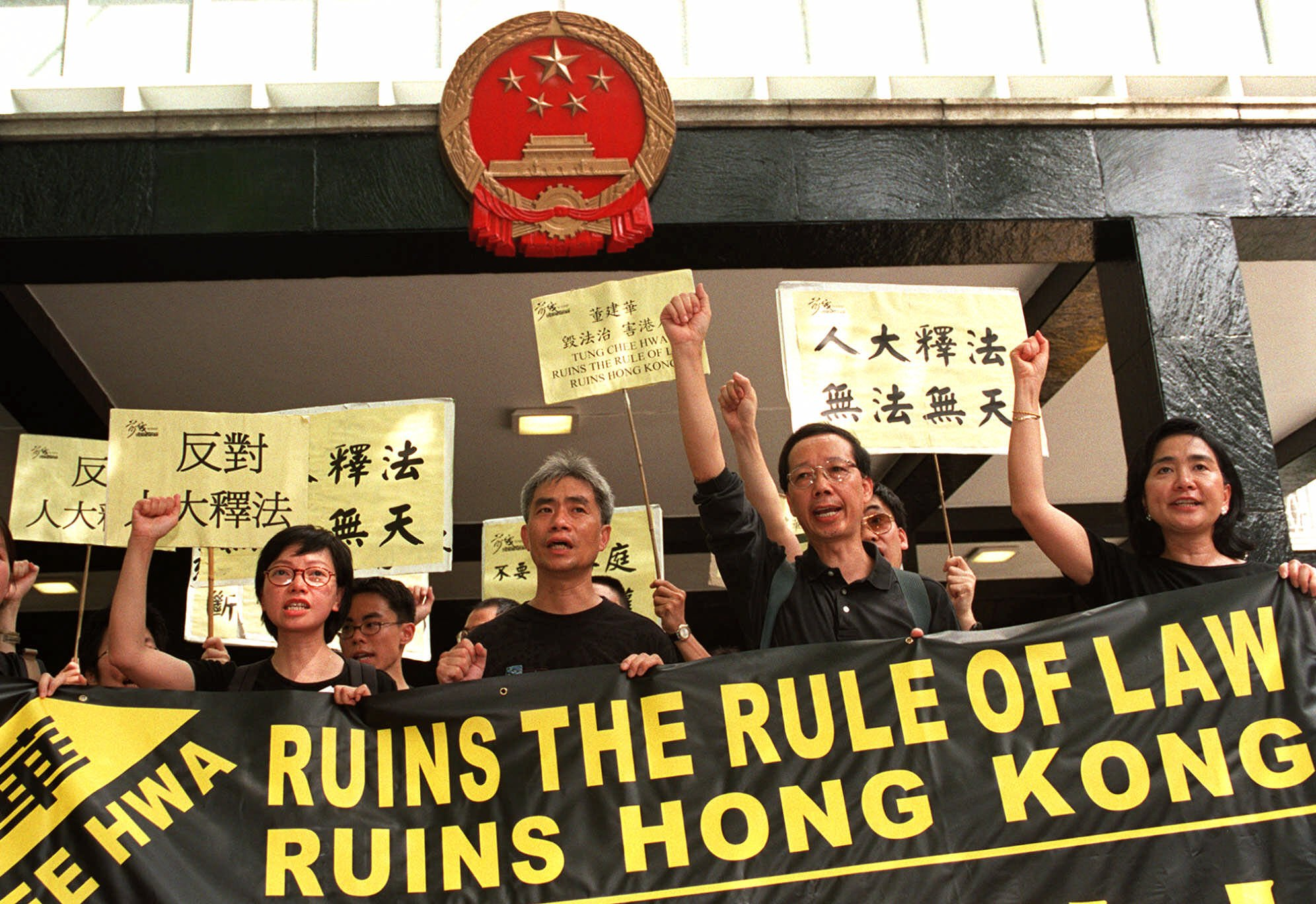 Photo of Hong Kong 1999 protest against Beijing's interpretation of the Basic Law