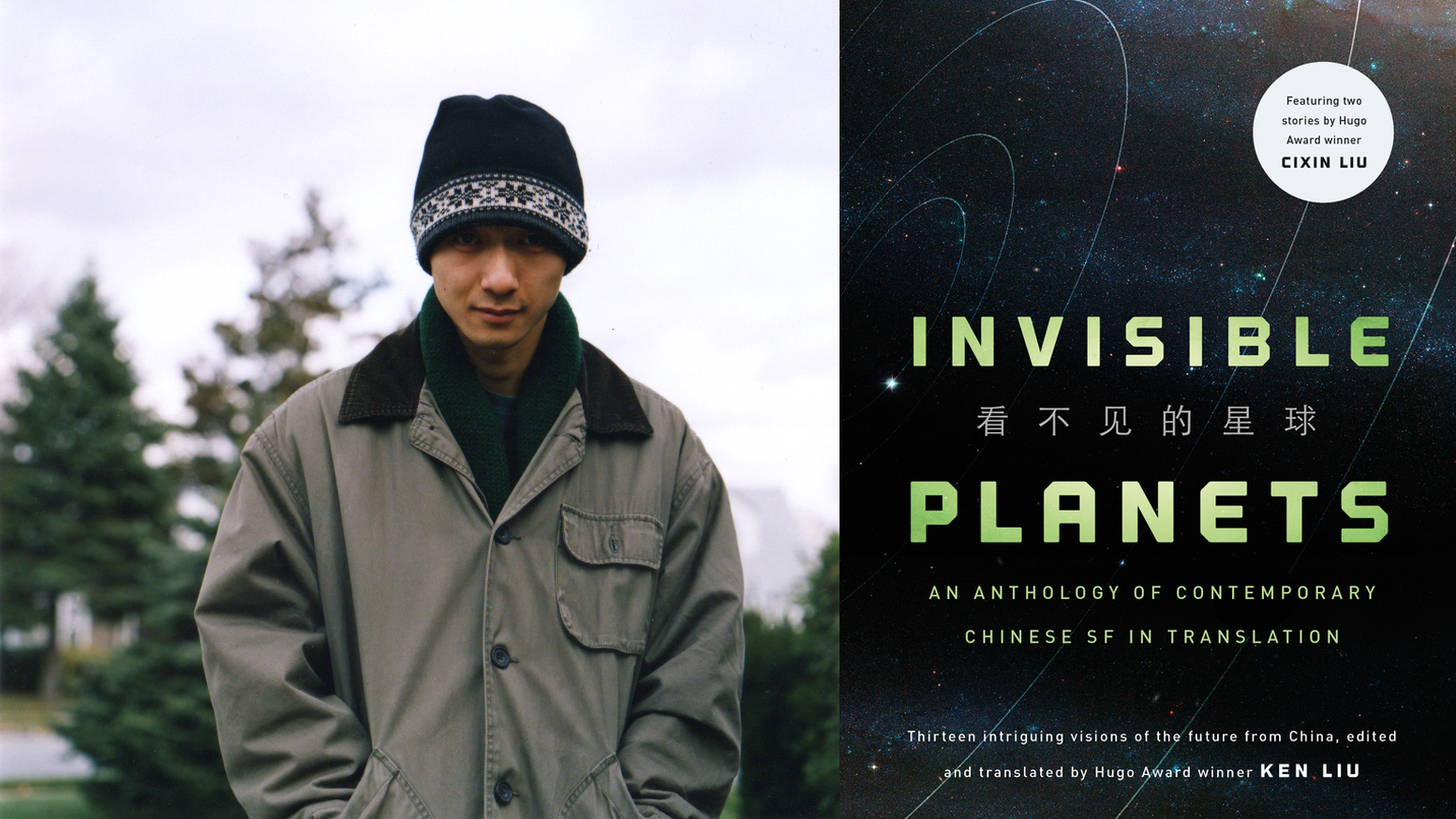 Ken Liu and his anthology of Chinese sci-fi in translation.