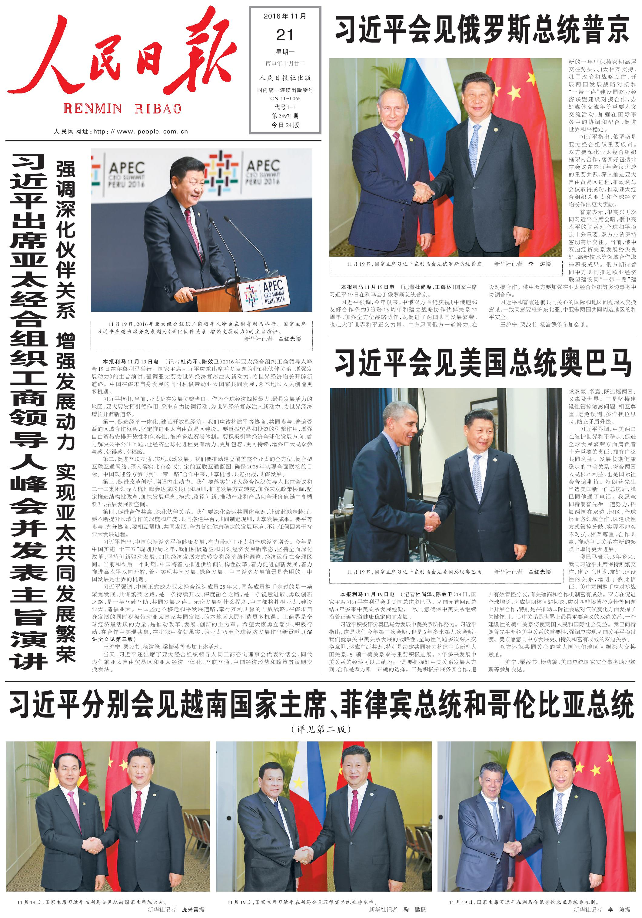 Xi Jinping met with heads of state ahead of the Apec meeting in Lima, Peru, via People's Daily