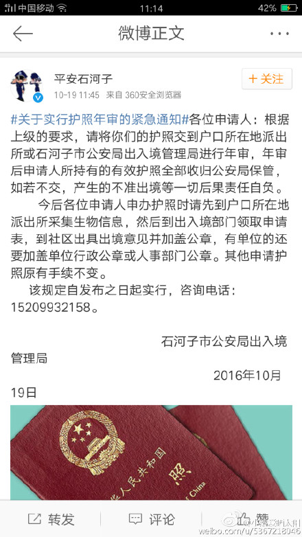The post allegedly to be deleted was from Shihezi, Xinjiang's northern city.