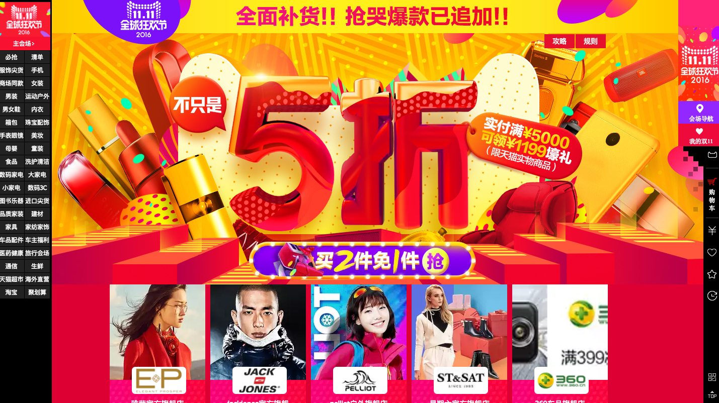 Today Is Singles Day, Which Also Happens to Be the World's Biggest Online Shopping Holiday'