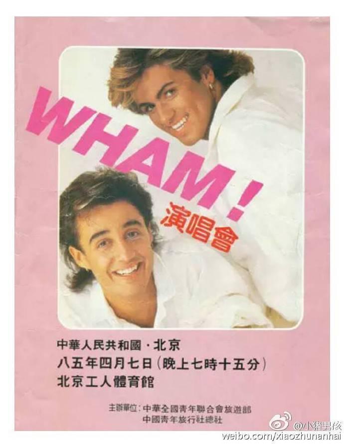 Wham's Beijing concert poster in 1985.