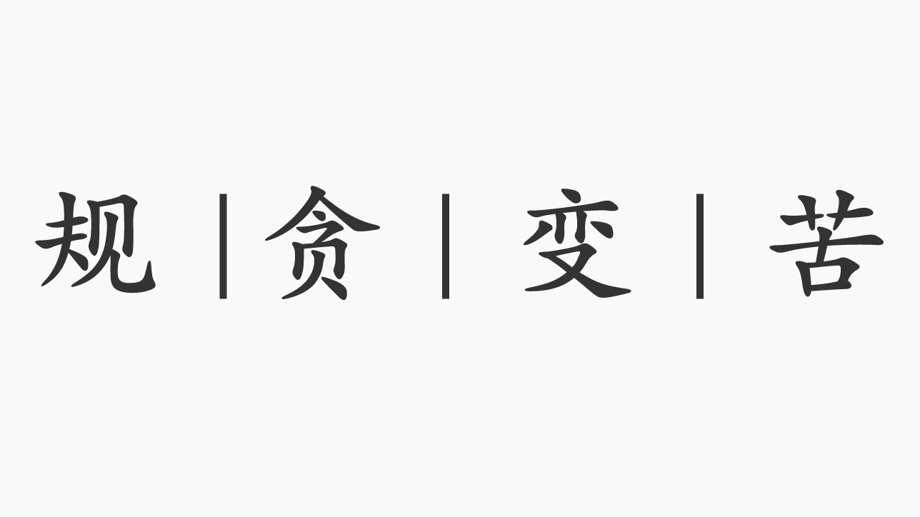 The chinese characters of the year for 2016 quartz the characters chosen for 2016 quartz buycottarizona Image collections