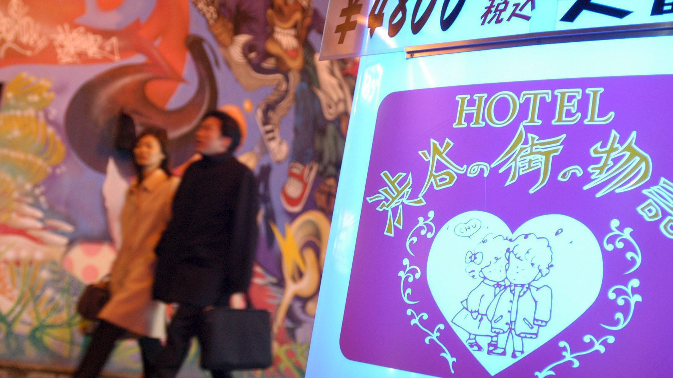 An advertisement for a love hotel in Japan.