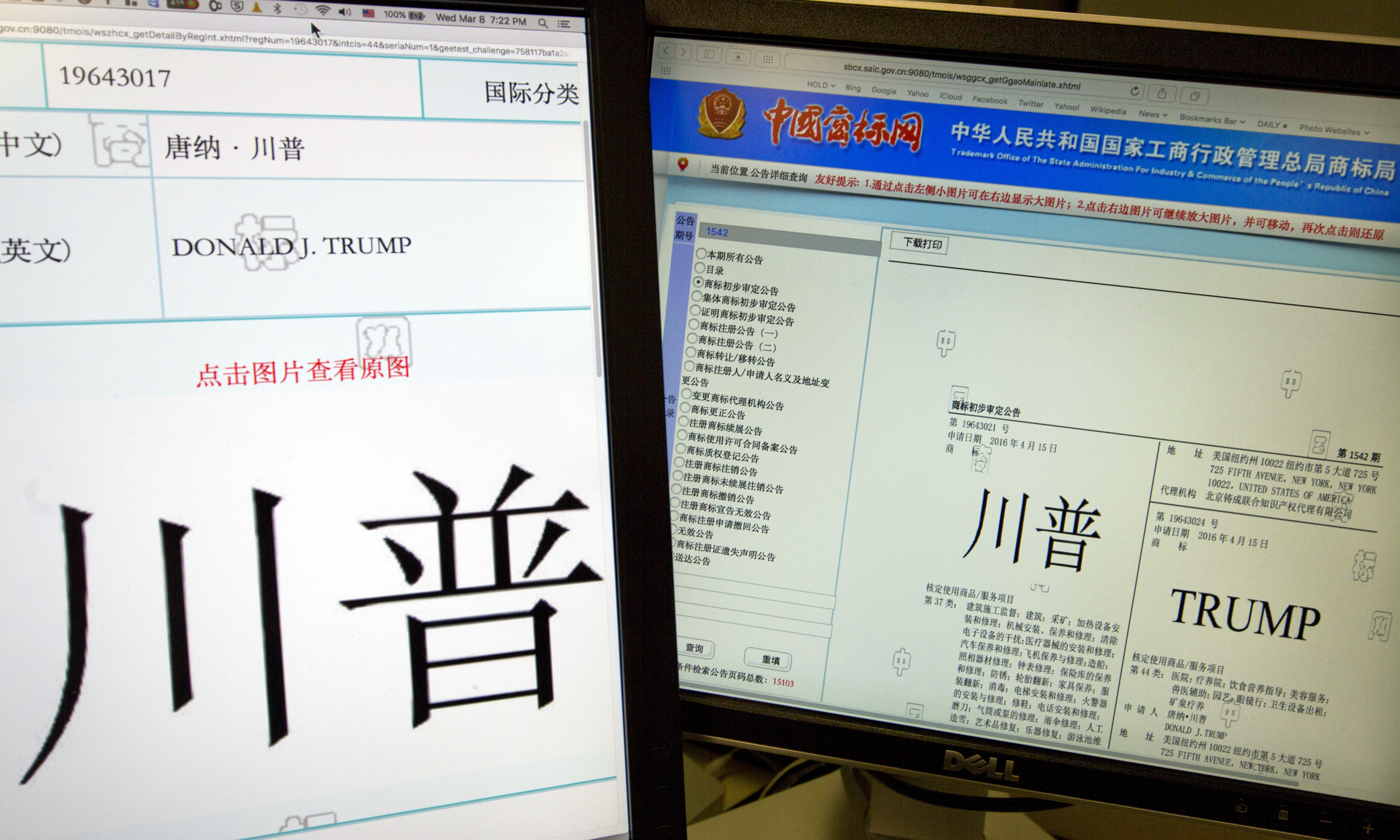 Computer screens showing some of the Trump trademarks approved by China's Trademark office and seen on their website in Beijing, China, Wednesday, March 8, 2017. China has granted preliminary approval for 38 new Trump trademarks, fueling conflict of interest concerns and questions about whether President Donald Trump is receiving special treatment from the Chinese government.