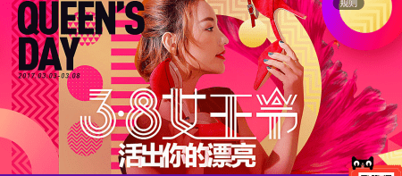 Tmall, Alibaba-owned online shopping platform, launched a market campaign for Women's Day.