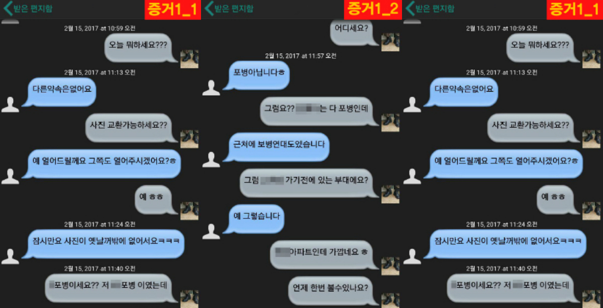 famous dating apps in south korea