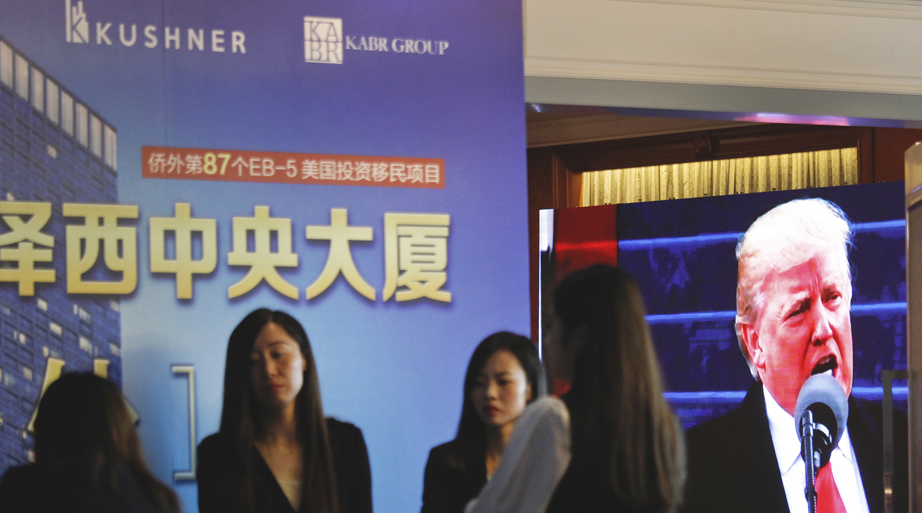 Kusher's sister in China