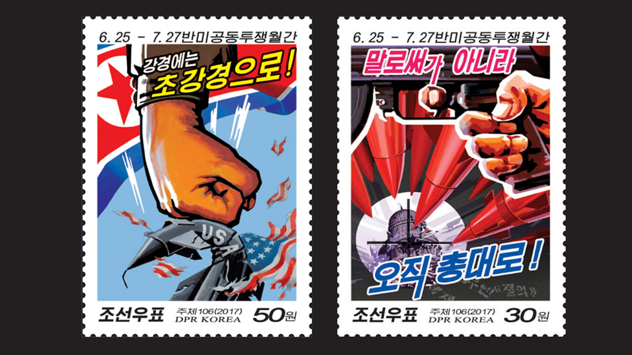 2017_New Stamps