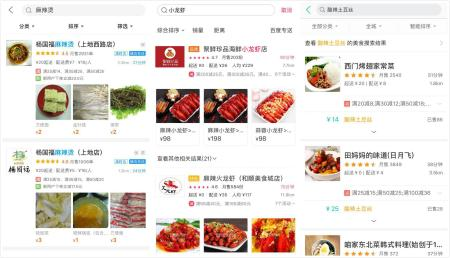Chinese food delivery apps