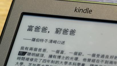 Amazon (AMZN) has quietly released a customized Kindle just for