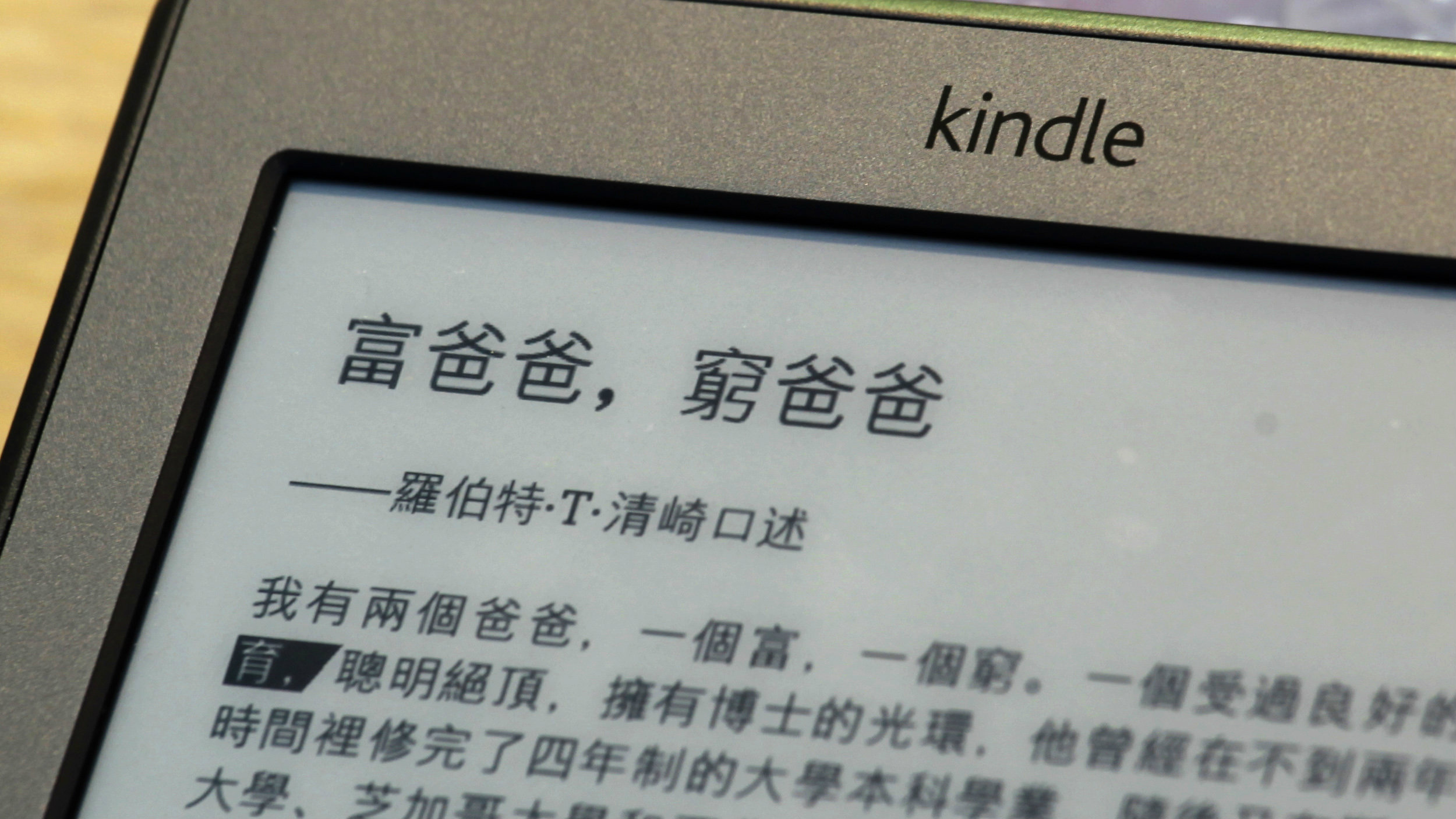 """An Amazon Kindle displays a section of the Chinese edition of """"Rich Dad, Poor Dad"""" at the e-Book corner of the Hong Kong Book Fair July 18, 2012. More than 530 exhibitors from 23 countries and regions took part in the territory's biggest book fair, which opened on Tuesday through July 24."""