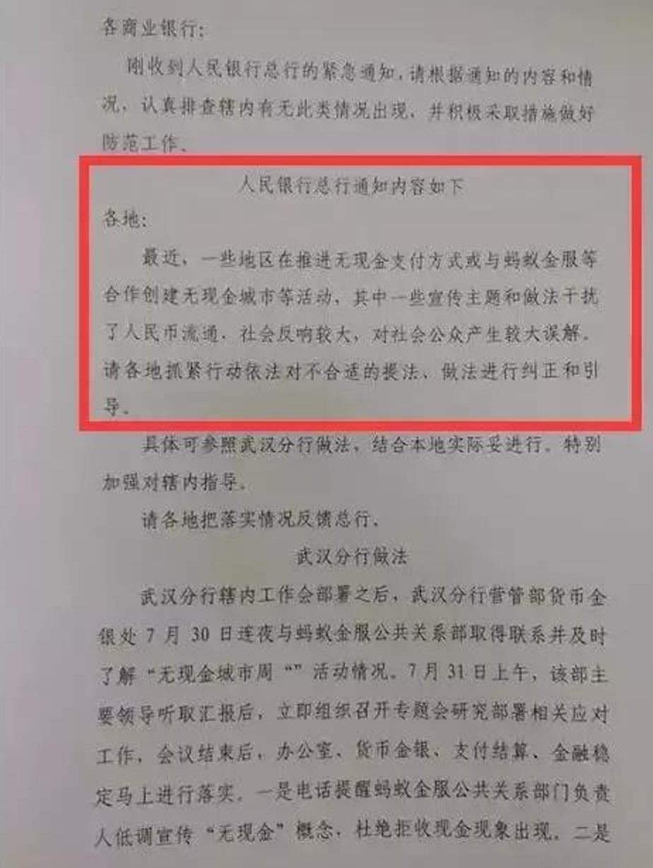 The snapshot of the notice reportedly issued by People's Bank of China.