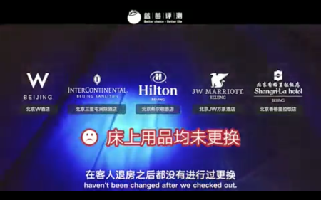 Lanmei Test, a self-claimed independent group, ran a test of five luxury international hotels's Beijing outlets and they found unchanged bed linens.